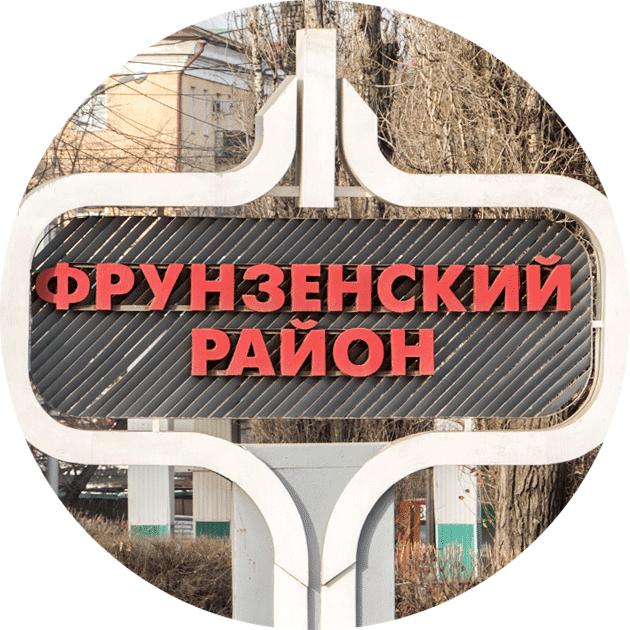 Фрунзенский район