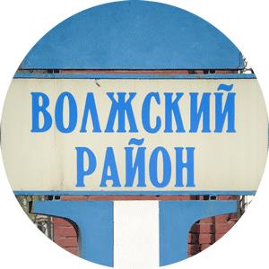 Волжский район