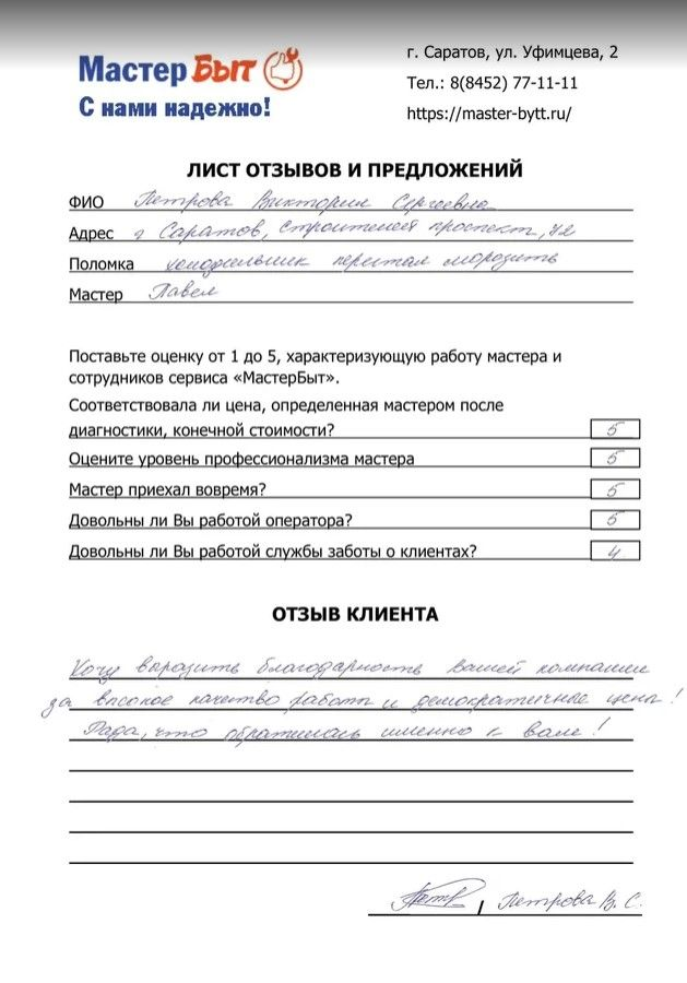 Виктория Сергеевна, Саратов