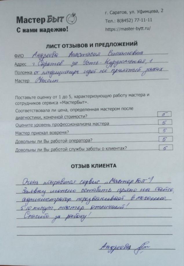 Анастасия Витальевна, Саратов