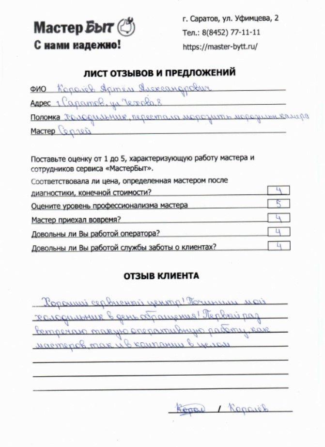 Артём Александрович, Саратов