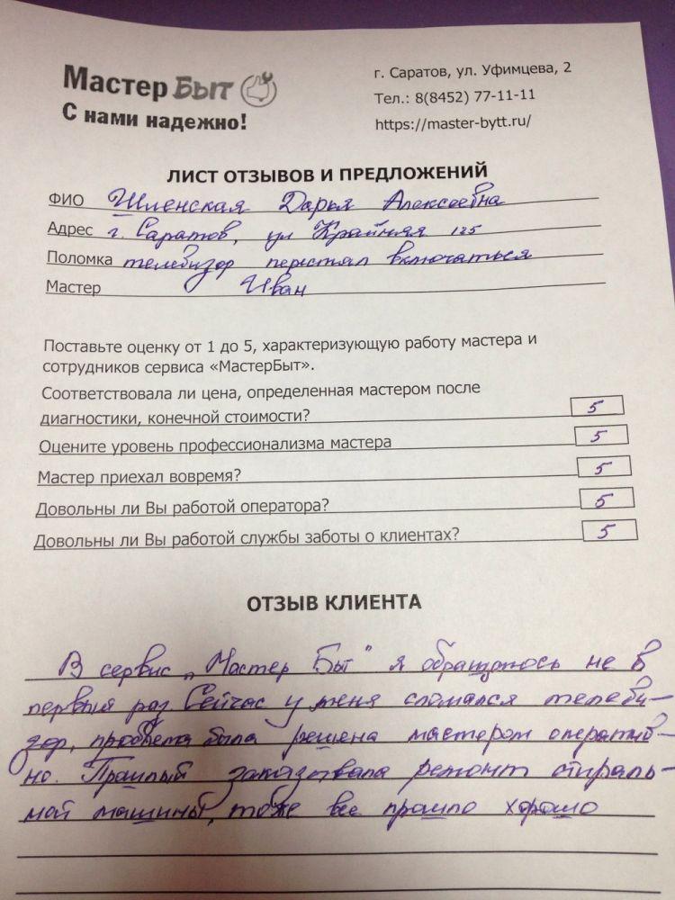 Дарья Алексеевна, Саратов