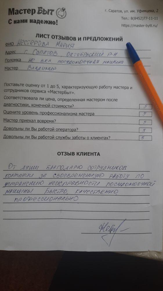 Мария Нестерова, Саратов
