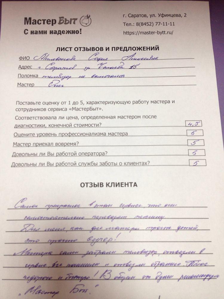 София Алексеевна, Саратов