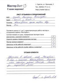 Екатерина Александровна, Саратов