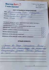 Дарья Абушакманова. Саратов