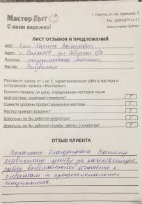Карина Ким, Саратов