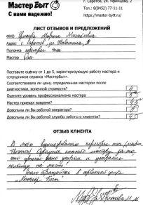 Марина Михайловна, Саратов