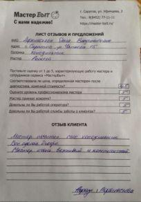 Ольга Владимировна, Саратов