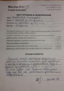 Анна Кассова, Саратов