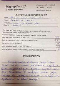 Елена Анатольевна, Саратов