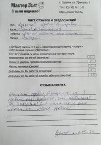 Ярослав Викторович, Саратов
