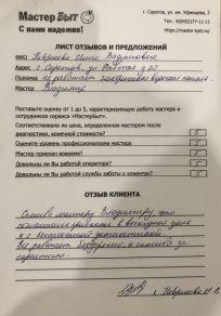 Инна Невряева, Саратов