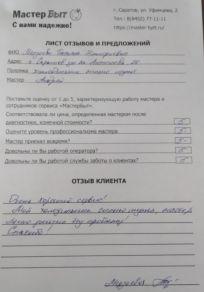 Татьяна Дмитриевна, Саратов