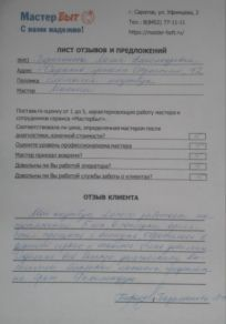 Лилия Александровна, Саратов
