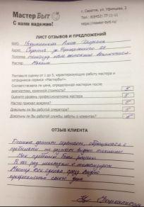 Аюна Игоревна, Саратов
