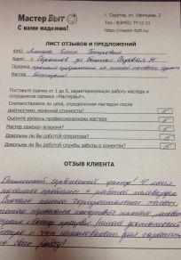 Елена Петровна, Саратов