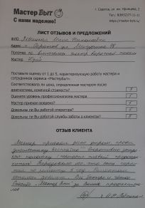 Инна Левицкая, Саратов