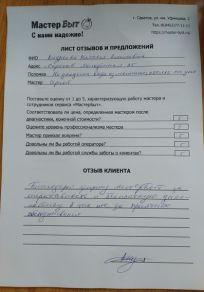 Наталья Андреева, Саратов