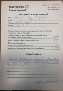 Кира Колесникова, Саратов