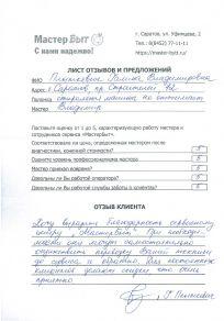 Галина Владимировна, Саратов